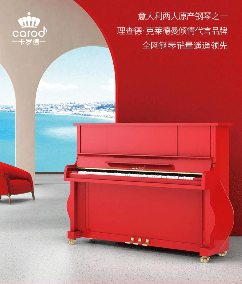 卡罗德SU-S立式钢琴